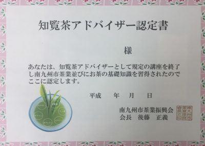 tea_advisor_02
